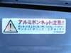 アルミボンネット注意ステッカー