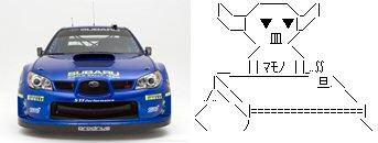 左:インプレッサWRC2006 右:マモノ