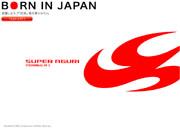 応援しよう。F1日本。亜久里ジャパン。