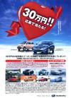 「SUBARU購入資金30万円プレゼント」のチラシ