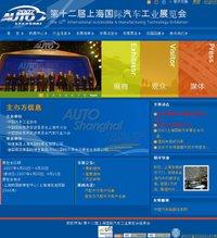 オート上海2007