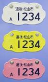松山市の「原付バイクの新ナンバープレート」