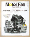 MotorFan illustrated Vol.20