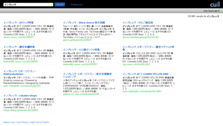 「インプレッサ」でのCuil検索結果