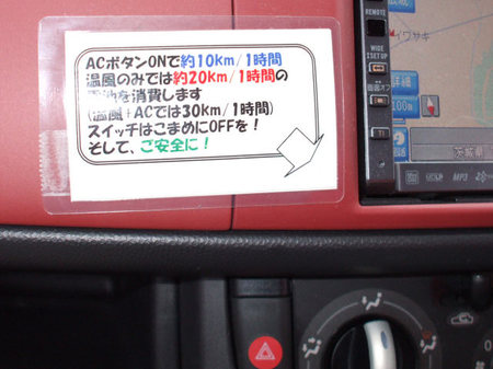 R1e車内