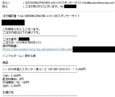 20100309_1