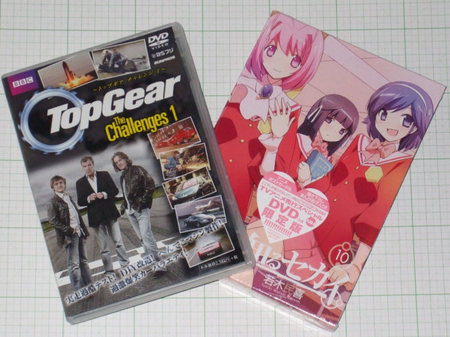 左:TopGear The Challenge 1 右:神のみぞ知るセカイ10巻 DVD付限定版