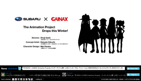 SUBARU x GAINAX Animation Project