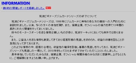 筑波ビギナーズジムカーナシリーズの終了について