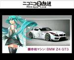 レーシングミクとZ4GT3