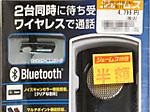 カシムラ Bluetoothハンズフリー BL-18