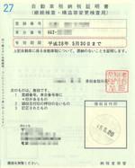 自動車税納税証明書