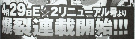 E☆2 (えつ) Vol.19は4月29日発売で~す